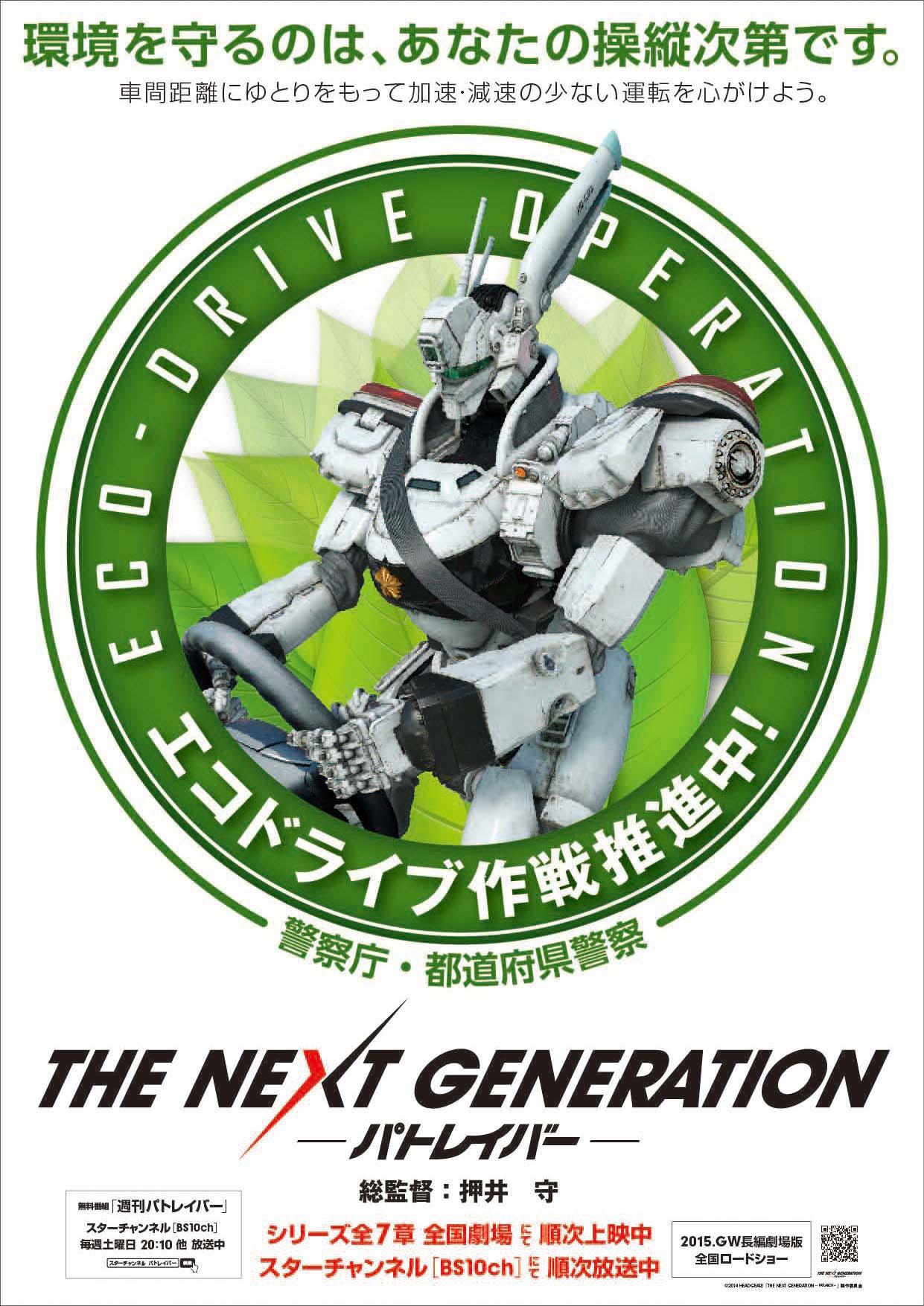 "『THE NEXT GENERATION パトレイバー』×警察庁 コラボレーション第6弾""エコドライブ作戦推進""ポスターを全国展開!"