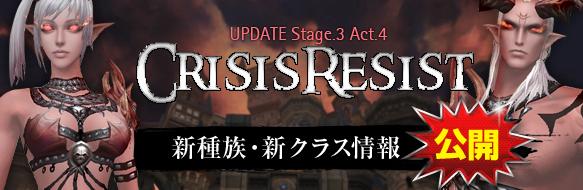 「Forsaken World MOONLIGHT PRAYER」(フォーセイクンワールド ムーンライトプレイヤー)超大型アップデート 遂に新種族実装!Stage.3「Act.4 CRISIS RESIST」特設サイト公開のお知らせ