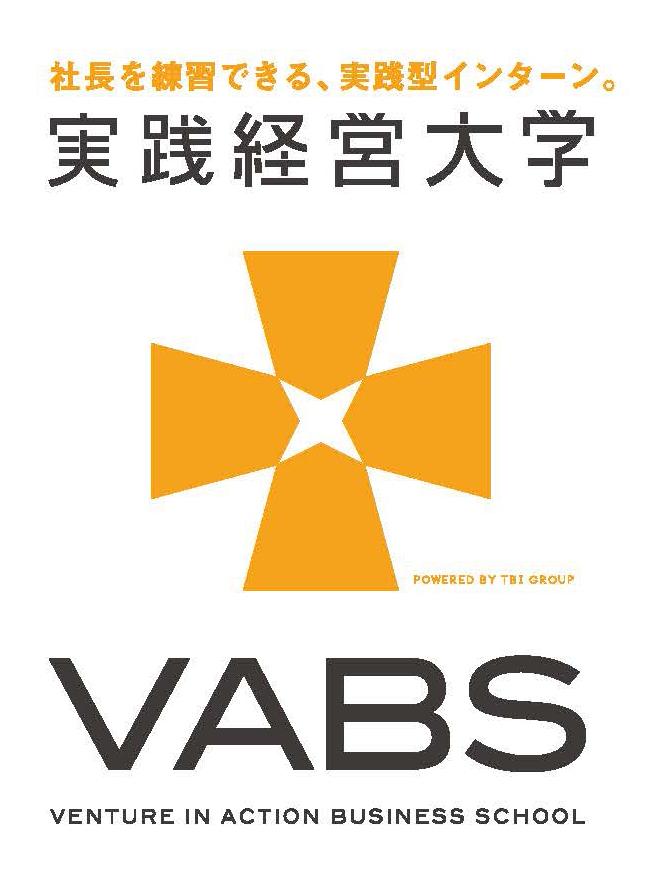 """君のビジネスアイディアへ最大1億円を投資! 社長を""""練習""""できて、資本金までサポートする 実践型ビジネススクール 「VABS」 2015年1月7日(水)新規開校!"""