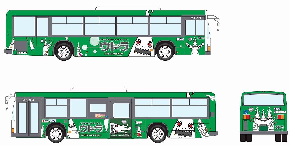 立川市在籍企業10社が協力 『立川バス×ウドラ』ラッピングバスが運行開始