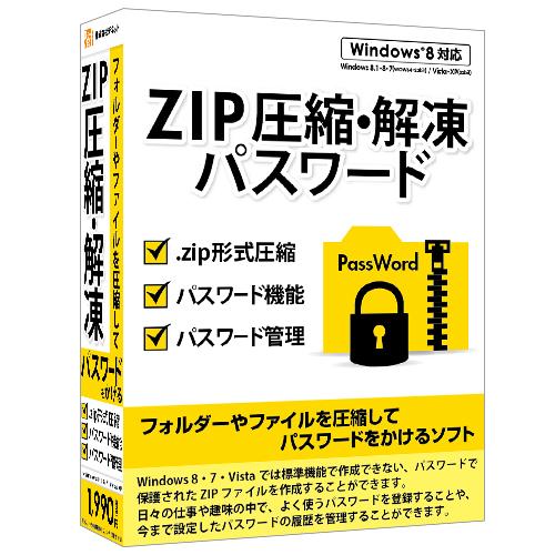 パスワード付ZIPファイルを作成!ファイル圧縮ソフト発売!