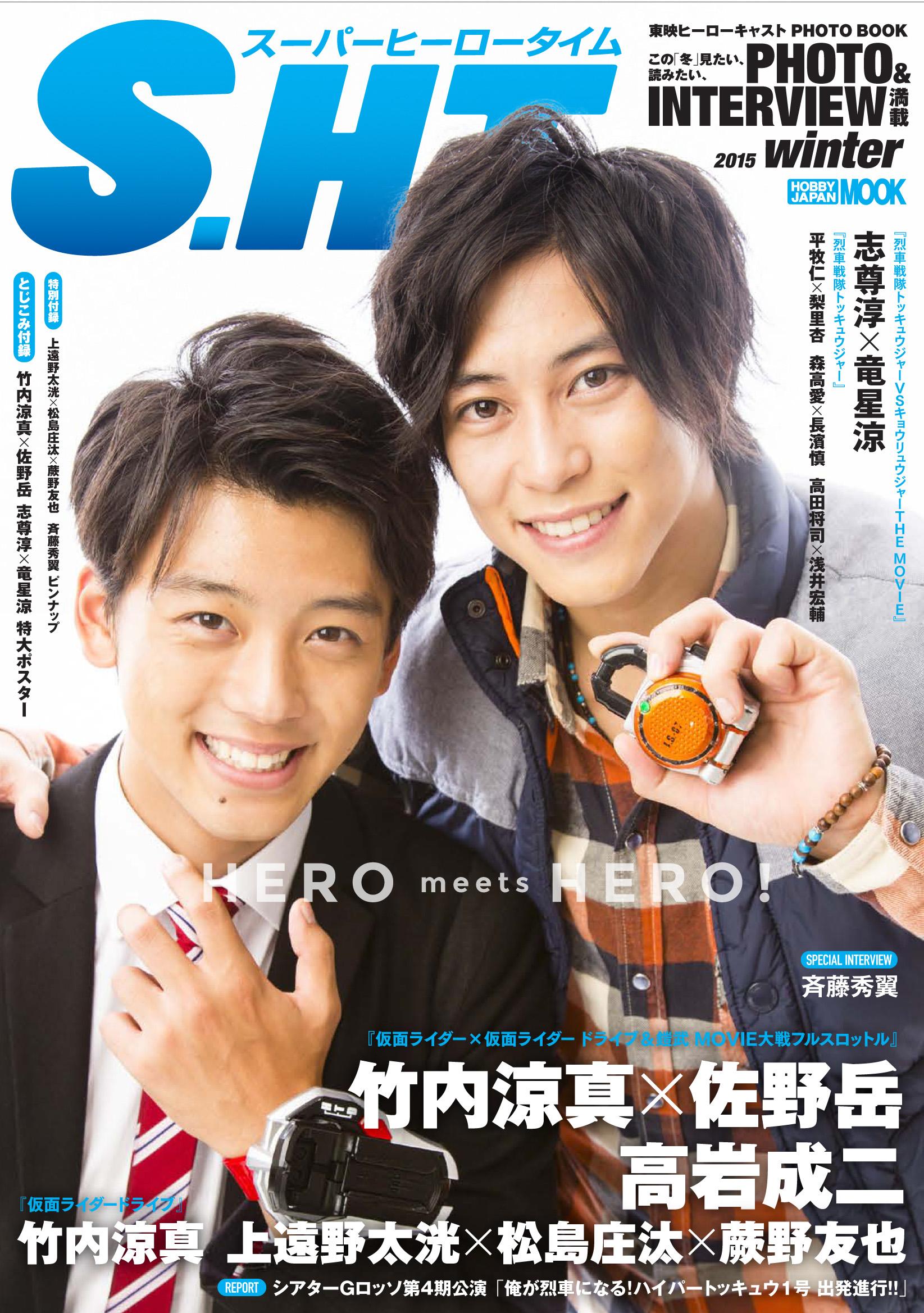 東映ヒーローキャスト PHOTOBOOK S.H.T. (スーパーヒーロータイム) 2015 winter 12月6日(土)発売