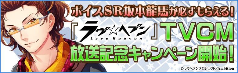 乙女パズルゲーム『ラヴヘブン』TVCM放送記念キャンペーンスタート!連続ログインでボイスSRキャラが必ずもらえるログインキャンペーン開催!