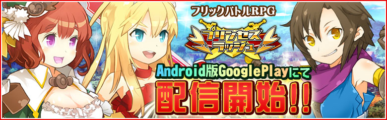 事前登録者数7万人突破のフリックバトルRPG『プリンセスラッシュ』Android版をGooglePlayにて本日配信開始!