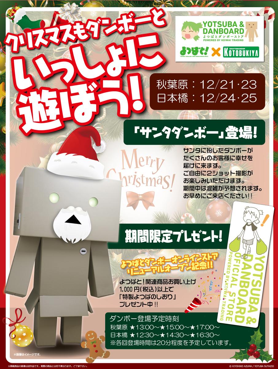 クリスマスもダンボーといっしょに遊ぼう!秋葉原&大阪日本橋に登場!「サンタダンボー」着ぐるみがコトブキヤ直営店にやってくる