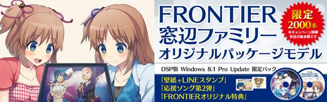 【FRONTIER】 Windows 8.1 Pro Update 64bit版 搭載モデルの予約販売開始  ~ 窓辺ファミリーオリジナルパッケージ お得な特典付き ~