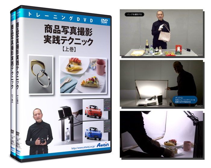 「商品写真撮影 実践テクニック」のカメラ講座DVD上下巻を発売