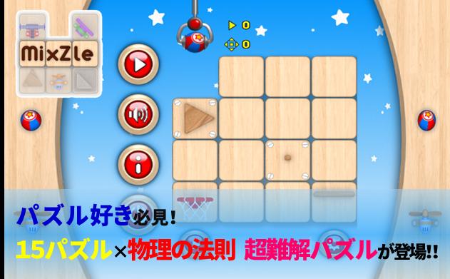 「バスケパズル」が2014年12月4日(木)よりauスマートパス向けにサービス開始!~難解な物理パネルパズル~