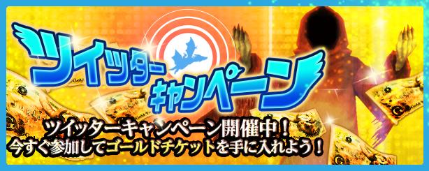 【バディモンスター】ツイッターキャンペーン開催 開催期間:2015年1月14日(水)から2月18日(水)