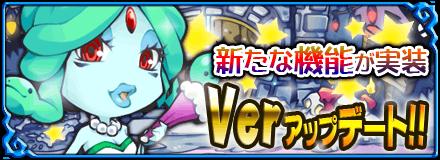 基本プレイ無料RPG『まぞくのじかん』最新アップデート「Ver3.6」公開決定!行動値の回復時間短縮などを実施!