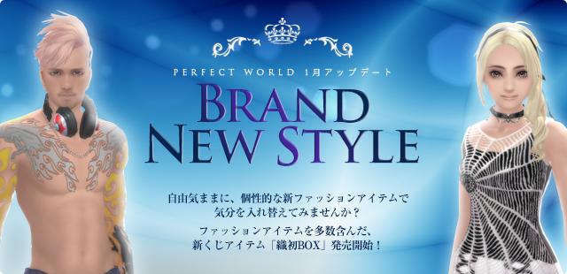 ハイファンタジーMMORPG『パーフェクトワールド -完美世界-』1月アップデート 「BRAND NEW STYLE」実施!