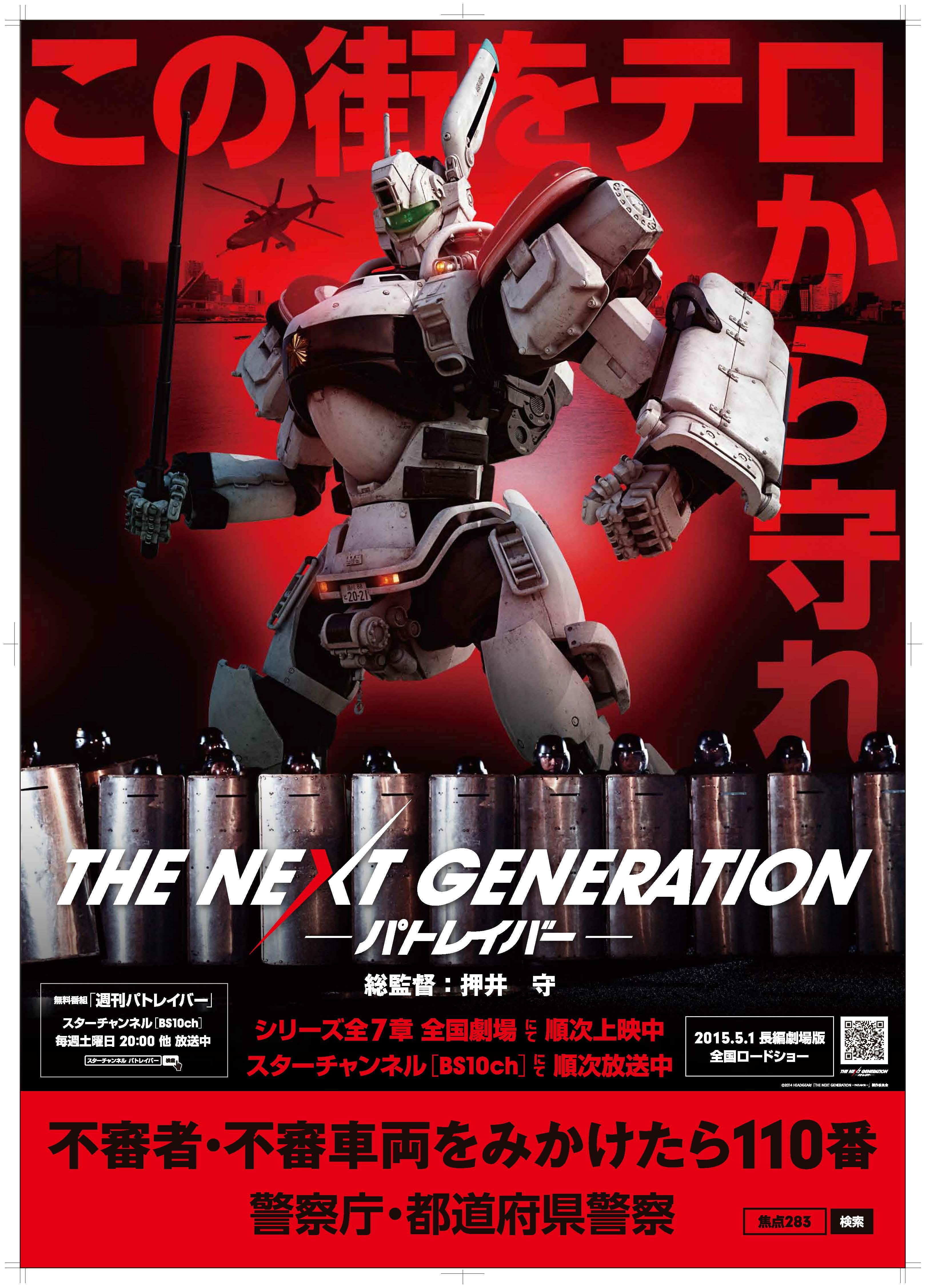 """『THE NEXT GENERATION パトレイバー』×警察庁 コラボレーション第7弾 """"この街をテロから守れ""""ポスターを全国展開!"""