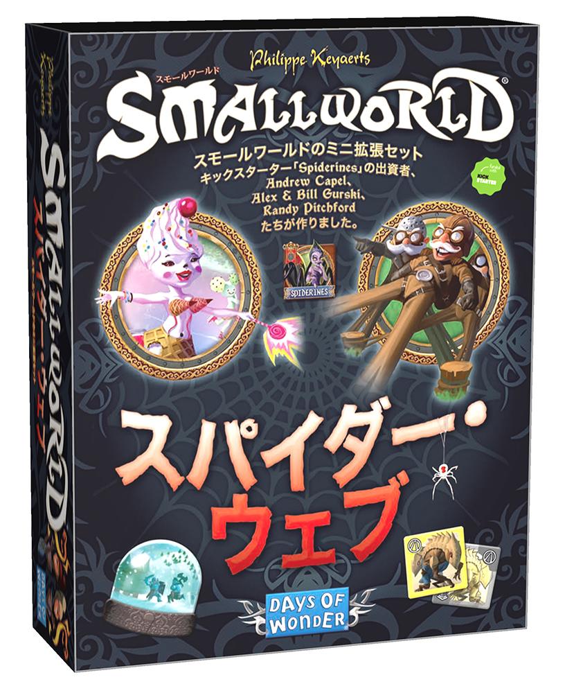 ボードゲーム「スモールワールド」シリーズ拡張セット 「スパイダー・ウェブ」、「ロイヤルボーナス」日本語版 1月下旬発売予定