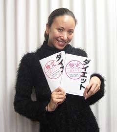 『道端アンジェリカ』氏がダイエット検定1級に合格 健康・美容のプロフェッショナルを目指しプロフェッショナルアドバイザー取得!!