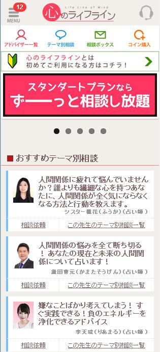 Facebookアプリ「心のライフライン」をスマートフォンWEB版で配信開始!