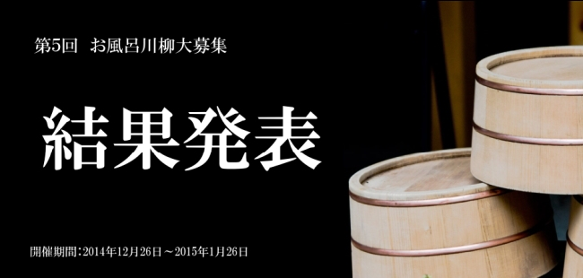第5回「お風呂川柳」入賞作品16句を発表!最優秀作品賞 『 仮設風呂 あの日知り得た ひとの愛 』