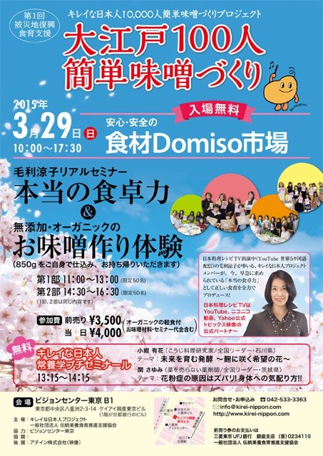 「第一回大江戸100人簡単味噌づくり」2015年3月29日(日)開催 食が未来を守り抜く。