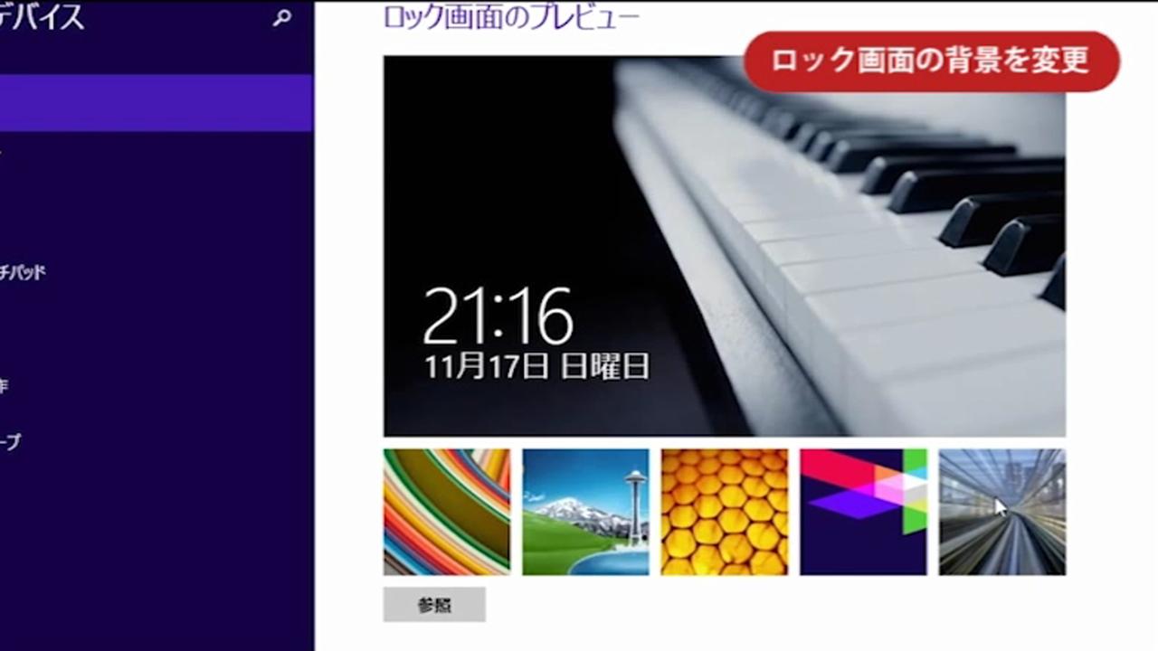 「Windows 8.1 Update版 使い方」DVD教材を発売