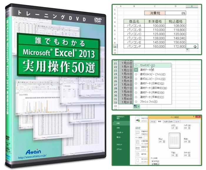 「誰でもわかるMicrosoft Excel 2013 実用操作50選」トレーニングDVDを発売