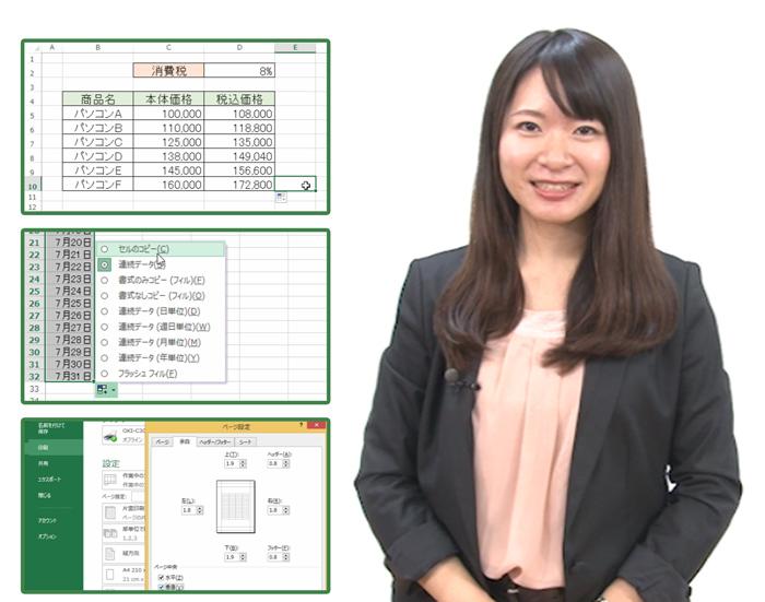 e -Learning教材でMicrosoft Office習得教材セット企業や学校の技術研修に台数無制限でご利用いただけるサービス