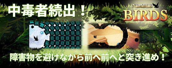 即死しすぎて中毒になるゲーム!「ニンブルバード」が2015年3月19日(木)よりauスマートパスにてサービス開始!