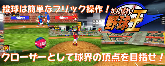 野球シーズン到来!入れ替え戦を勝ち抜きメジャーを目指す、今までになかった投手目線のゲーム「がんばれ!野球王~野球王にオレはなる~」が2015年3月19日(木)よりauスマートパスにてサービス開始!