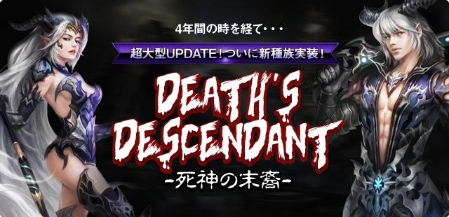 ハイファンタジーMMORPG『パーフェクトワールド -完美世界-』超大型アップデート 「新種族情報」公開第一弾!「Death's descendant ~死神の末裔~」