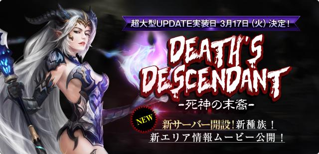 ハイファンタジーMMORPG『パーフェクトワールド -完美世界-』超大型UPDATE【Death's descendant ~死神の末裔~】実装日決定!ブーストサーバー新設!エリア大公開!