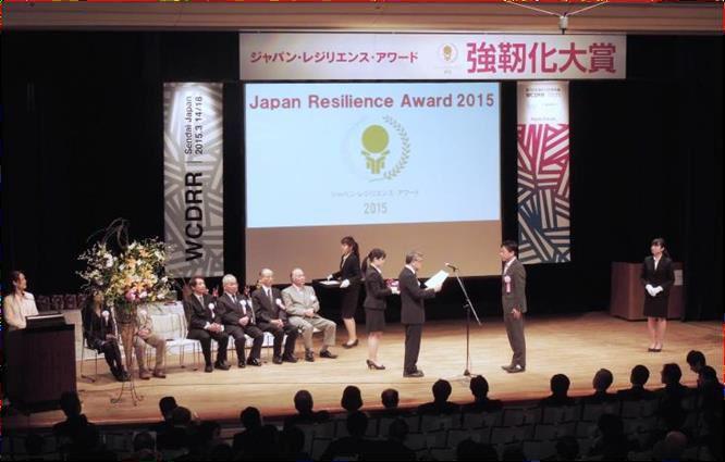 スマートメディカルの事業が 第一回ジャパン・レジリエンス・アワード(強靭化大賞)で 最優秀レジリエンス賞を受賞しました!