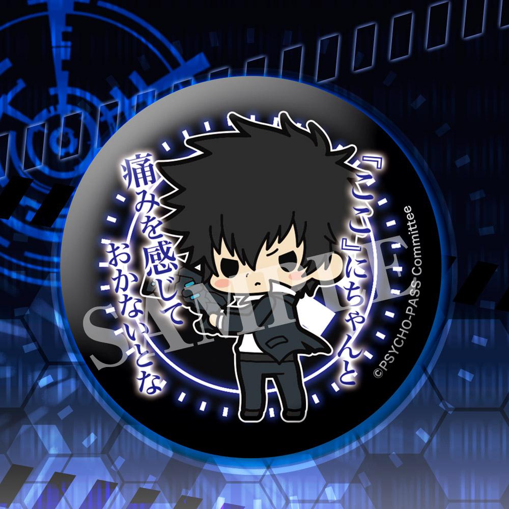 『PSYCHO-PASS サイコパス』第一期の人気キャラクター達をキュートにデフォルメ!セリフ入りトレーディング缶バッジが2015年7月に発売