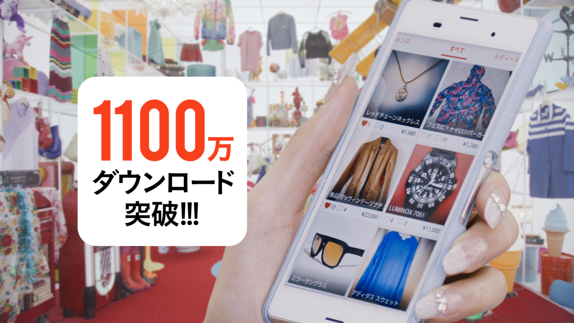 フリマアプリ「メルカリ」、新テレビCMの開始とCM記念友達招待ポイント増額キャンペーンのお知らせ http://www.mercariapp.com/jp/