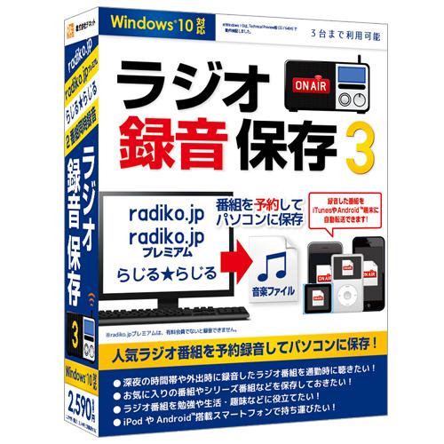 インターネットラジオを録音!ラジオ録音ソフト発売!