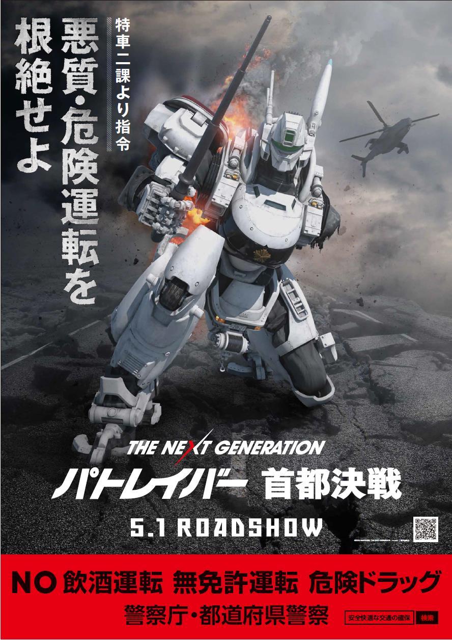 """『THE NEXT GENERATION パトレイバー』×警察庁 コラボレーーション第8弾 """"悪質・危険運転を根絶せよ""""ポスターを全国展開!"""