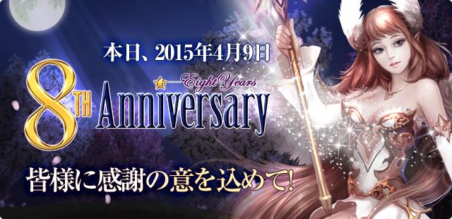 ハイファンタジーMMORPG『パーフェクトワールド -完美世界-』本日、2015年4月9日(木)8周年記念イベント開催!