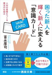 新刊書籍『困った新人を輝く新人に変える「意識カード」』~人材の基礎をつくる魔法の仕組み~を発売
