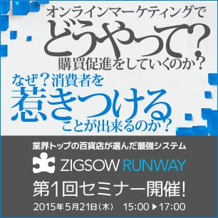セミナーのご案内 / 「業界トップの百貨店が選んだ最強システム『ZIGSOW RUNWAY』のすべて」