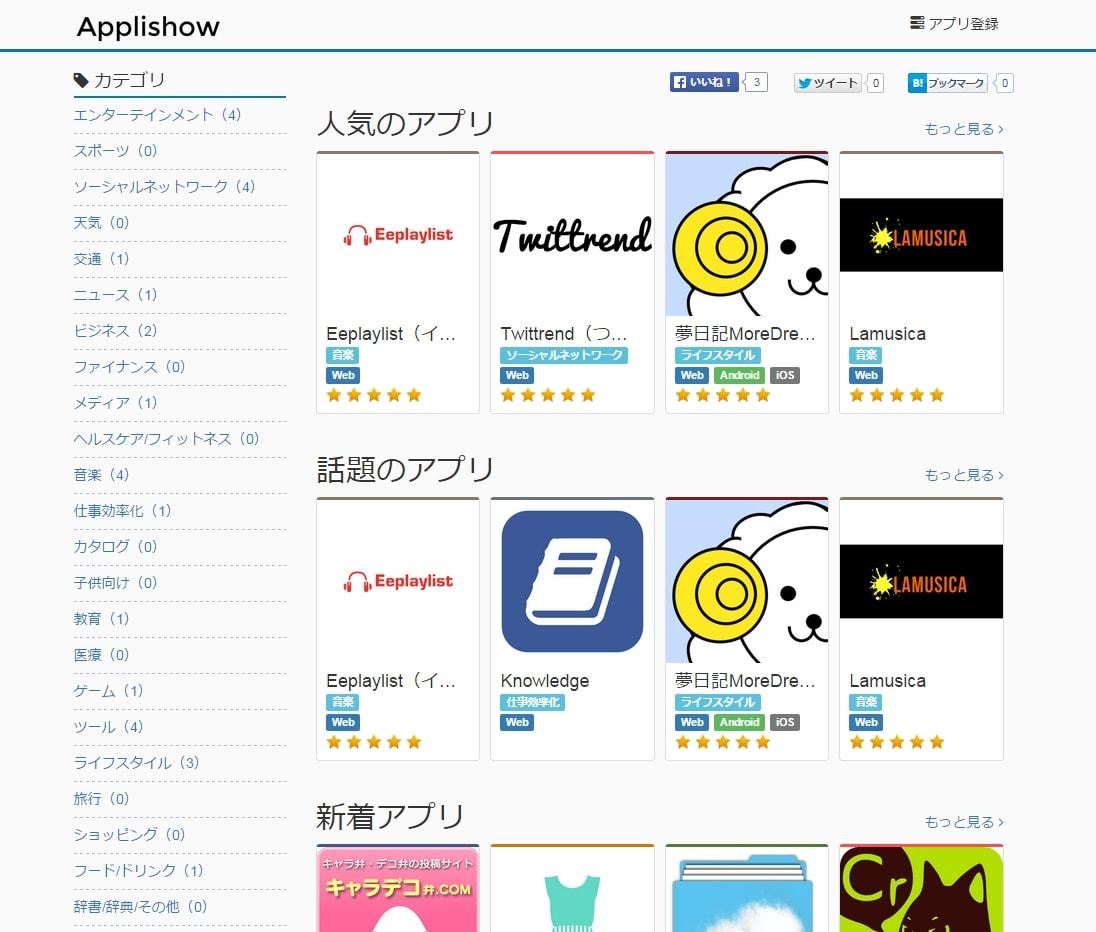 アプリ紹介サイト『Applishow』をリリース