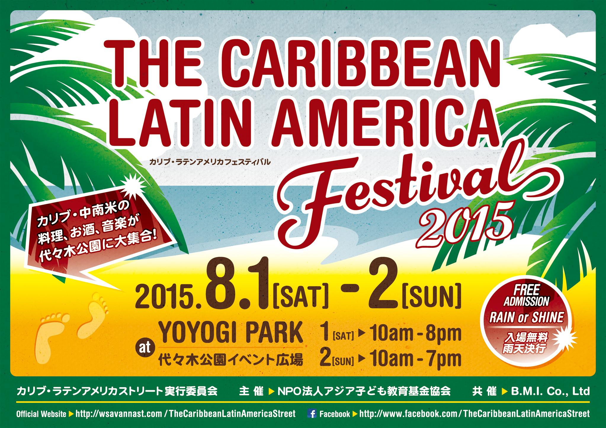 カリブ・ラテンアメリカフェスティバル2015開催 カリブ海とラテンアメリカ諸国の料理、お酒、音楽、ファッシ∃ンが代々木/AN園に大集合!