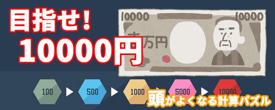 「頭がよくなる計算パズル★目指せ!10000円」が2015年5月7日(木)よりauスマートパス向けにサービス開始!