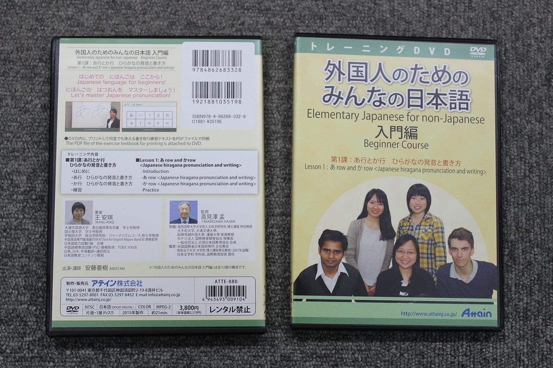 「外国人のためのみんなの日本語 入門編」DVD教材を発売
