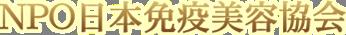 NPO法人日本免疫美容協会主催「免疫美容セミナー」注目のランゲルハンス細胞と皮膚免疫 ~お肌は排泄器官であり有効成分を浸透させるスキンケアの間違い~