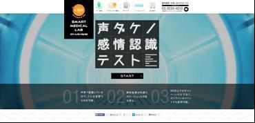日本初、音声からの気分解析技術により気分チェックができるウエブサイト・オープン ~スマートメディカル社独自の音声気分解析を活用~