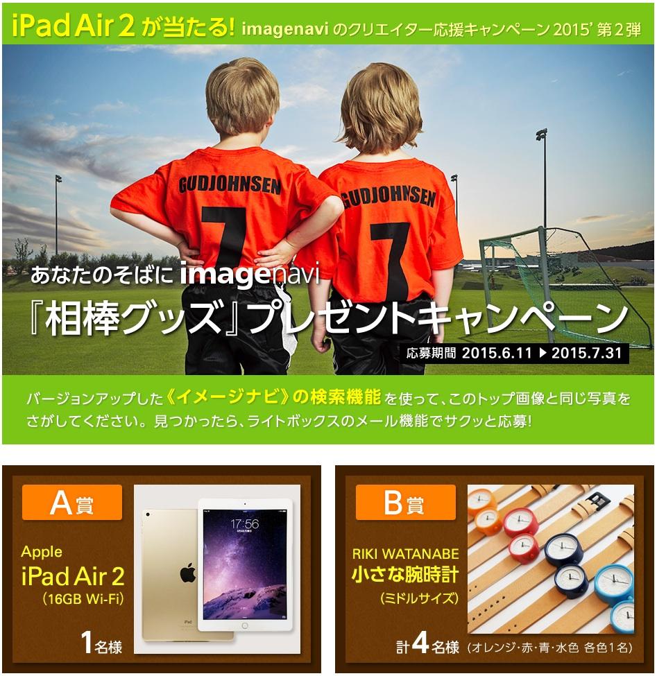 『iPad Air 2』 が当たる! imagenaviの『相棒グッズ』プレゼントキャンペーン