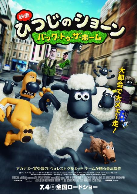 『映画  ひつじのショーン~バック・トゥ・ザ・ホーム~』大ヒットスタート!