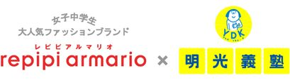 repipi armario(レピピアルマリオ)×明光義塾 人気ファッションブランドと学習塾が初コラボ! 「おしゃれも勉強も楽しもう! キャンペーン」開催