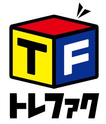 総合リユースショップがトレジャーファクトリー所沢店8月29日(土) 移転リニューアルオープン!