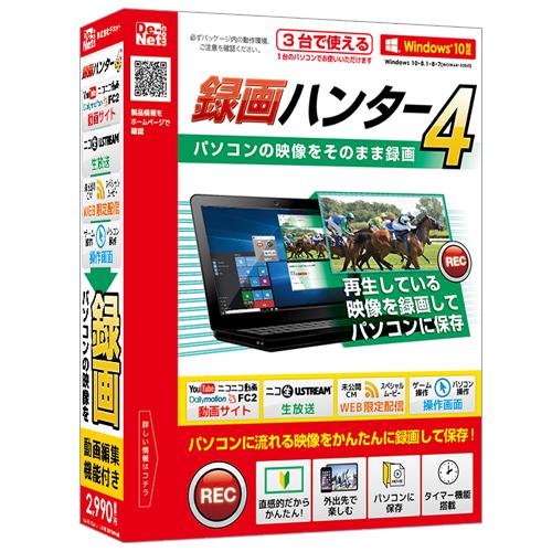 パソコン画面をそのまま録画!!録画ソフト発売!