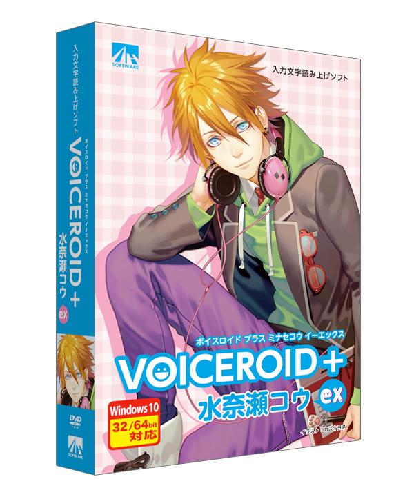 エーアイのAITalk(R)を利用した『VOICEROID+ EX 水奈瀬 コウ』がAHSより10/29新発売!~キャラクターデザインはカズキヨネさんが担当!~