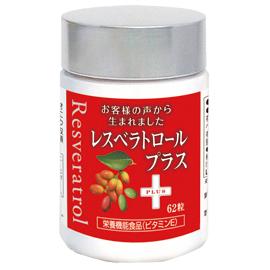 「メリンジョ」 から抽出した健康成分「レスベラトロール」を高含有 『レスベラトロール プラス』