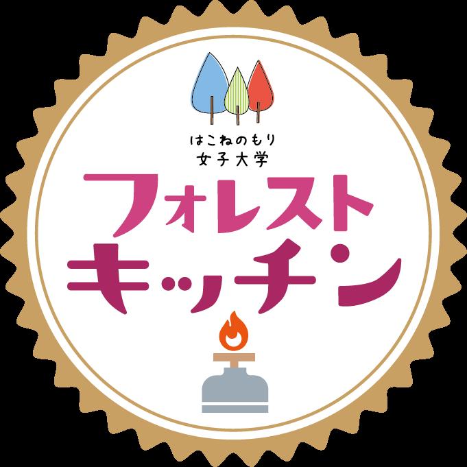 未病を治す! 神奈川県「県西地域活性化プロジェクト」 箱根町×はこねのもり女子大学 共同企画 ~ 女子目線で箱根の魅力を創出し、健康づくりを促進 ~『はこねのもりdeセラピープロジェクト』がスタートします!